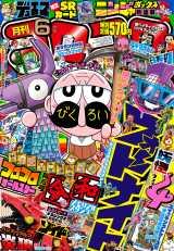 月刊『コロコロコミック』6月号の表紙 (C)小学館