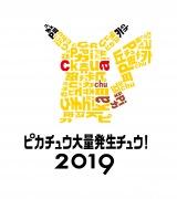 『ピカチュウ大量発生チュウ!2019』のロゴタイトル