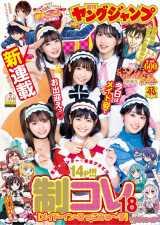『ヤングジャンプ』24号表紙