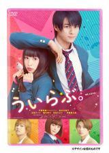 平野紫耀『ういらぶ』DVD初登場1位