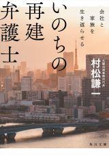 現役の弁護士・村松謙一氏の著書『いのちの再建弁護士 会社と家族を生き返らせる』(角川文庫/KADOKAWA)が原作