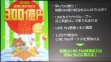 LINE、史上最大の還元祭300億円山分けキャンペーン発表 (C)ORICON NewS inc.