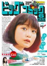 『ビッグコミック』6月増刊号の表紙を飾った深川麻衣 (C)小学館