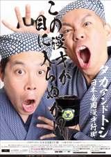 『タカアンドトシ日本全国漫才行脚〜 この漫才が目に入らぬか!?』のポスター