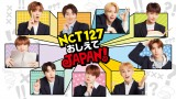 NCT 127、学生服姿で大集合