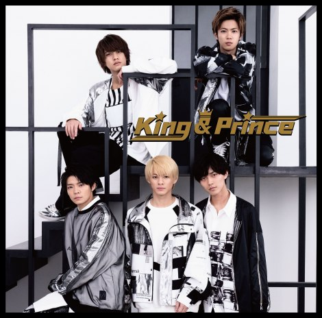 King & Princeの1stアルバム『King & Prince』通常盤