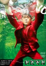 大河ドラマ『いだてん〜東京オリムピック噺(はなし)〜』後半のポスタービジュアル(C)NHK