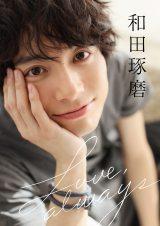 和田琢磨3rd写真集『Love,always』表紙 (インディペンデントワークス/イーネット・フロンティア)