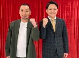 『第39回高校生クイズ』メインパーソナリティーを務める千鳥 (C)日本テレビ