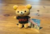 Netflixオリジナルシリーズ『リラックマとカオルさん』プレゼントのリラックマ(C)2019 San-X Co., Ltd. All Rights Reserved.