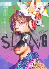 """作・演出:高橋悠也×東映 シアタープロジェクト、TXT vol.1 『SLANG』。このビジュアルは""""現実""""なのか""""虚構""""なのか…"""