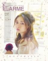 『LARME』040の表紙に登場する白石麻衣