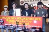 『ジュンスカの日』認定記念イベントを開催したJUN SKY WALKER(S)(写真左から)宮田和弥、森純太、小林雅之、寺岡呼人 (C)ORICON NewS inc.