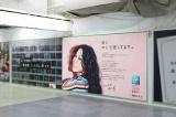 AIの切実なるメッセージ広告が新宿駅に登場