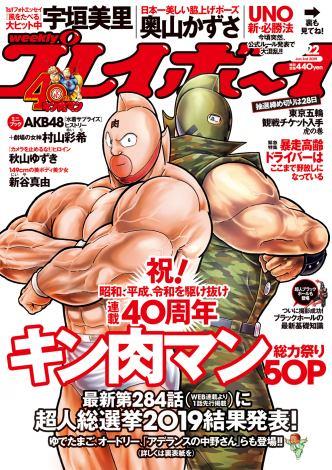 『週刊プレイボーイ』22号表紙