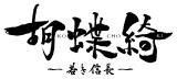 7月期アニメ『胡蝶綺 〜若き信長〜』ロゴ