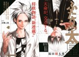 『週刊少年ジャンプ』25号に掲載された新連載『ふたりの太星』 (C) 福田健太郎/集英社