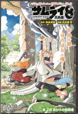 『週刊少年ジャンプ』25号に掲載されている『サムライ8』第2話 (C)週刊少年ジャンプ2019年25号/集英社(C) 福田健太郎/集英社