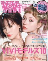 『ViVi』8月号