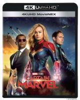 『キャプテン・マーベル』4K UHD MovieNEX(C) 2019 MARVEL
