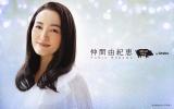 仲間由紀恵がオフィシャルブログを開設