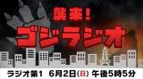 NHKラジオ第1の番組『襲来!ゴジラジオ』6月2日生放送(C)NHK