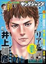 『週刊ヤングジャンプ』25号表紙