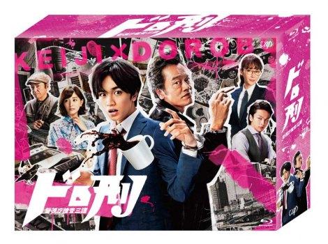 『ドロ刑 -警視庁捜査三課- Blu-ray BOX』(バップ/5月15日発売)