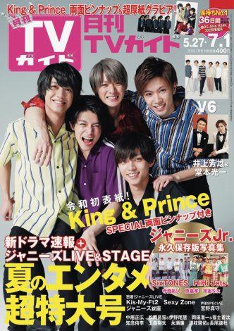 キンプリ テレビ7月