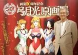 『画業50周年記念 弓月光 原画展』を開催する弓月光氏(C)ORICON NewS inc.