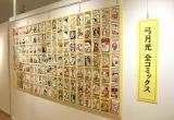 『画業50周年記念 弓月光 原画展』より (C)ORICON NewS inc.