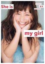 わたなべ麻衣スタイルブック『She is my girl』表紙画像(主婦と生活社)