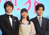同級生役となった(左から)細田佳央太、関水渚、岩田剛典 (C)ORICON NewS inc.