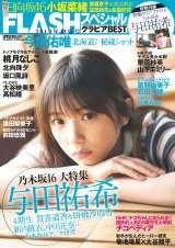 『FLASHスペシャル2019初夏号』表紙
