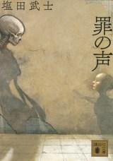塩田武士『罪の声』(講談社)