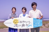 池間夏海、NHK初主演に手応え