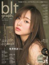 乃木坂46・梅澤美波が初表紙を務めた『blt graph.vol.43』
