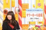 28日放送の『マツコの知らない世界』2時間スペシャルの模様(C)TBS