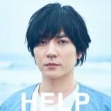 flumpool再始動後初シングル「HELP」(5月22日発売)初回限定盤