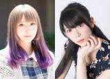 私服の、恋するみさきちゃん(左)、雨晴ゆずかさん(右)撮影:嘉陽宗也 (C)oricon ME inc.