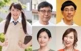 FBS開局50周年スペシャルドラマ『博多弁の女の子はかわいいと思いませんか?』ヒロイン・福田愛依と追加キャストが発表 (C)FBS