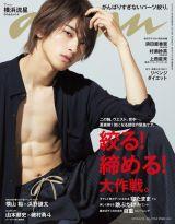 『anan』 2154号の表紙に登場する横浜流星(C)マガジンハウス