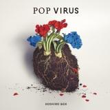 『POPVIRUS』ジャケット写真
