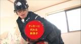 27日放送のバラエティー番組『有吉ゼミ 八王子リフォーム新章スタート2時間SP』の模様(C)日本テレビ