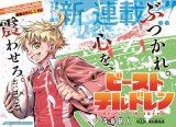 『週刊少年ジャンプ』26号の巻頭カラーを飾った『ビーストチルドレン』(C)寺坂研人/集英社