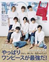 『MORE』7月号表紙(C)MORE2019年7月号(通常版)/集英社 撮影/山本雄生