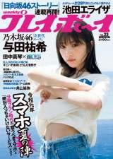 『週刊プレイボーイ』23号表紙