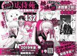 『銀魂』最終回が告知されたページ=『週刊少年ジャンプ』26号 (C)空知英秋/集英社