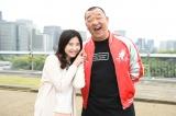 『わたし、定時で帰ります。』に主演する吉高由里子と第7話出演のTKO・木下隆行 (C)TBS