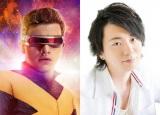 映画『X-MEN:ダーク・フェニックス』に吹替で出演する木村良平(C)2019 Twentieth Century Fox Film Corporation